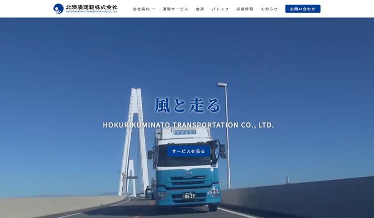 北陸湊運輸ホームページ